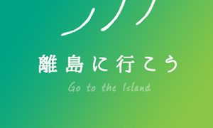 離島に行こう