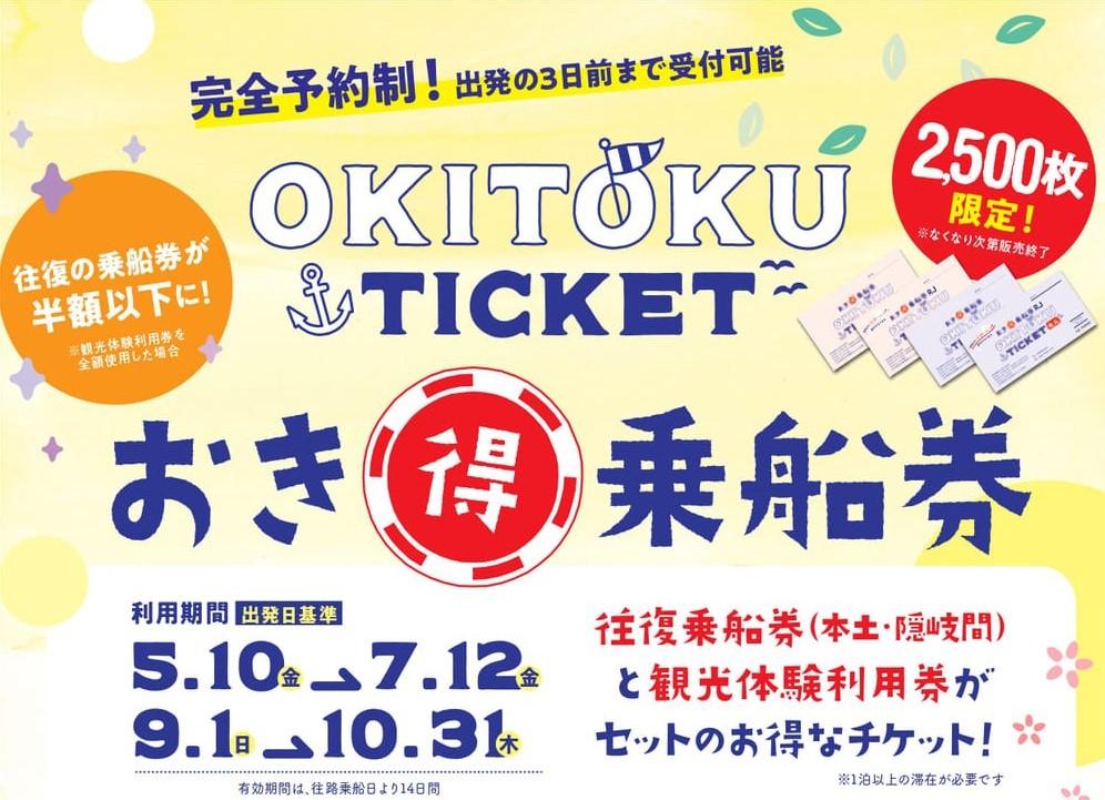 隠岐諸島:隠岐旅行がオトクに!「おき得乗船券」で隠岐諸島の旅へ!