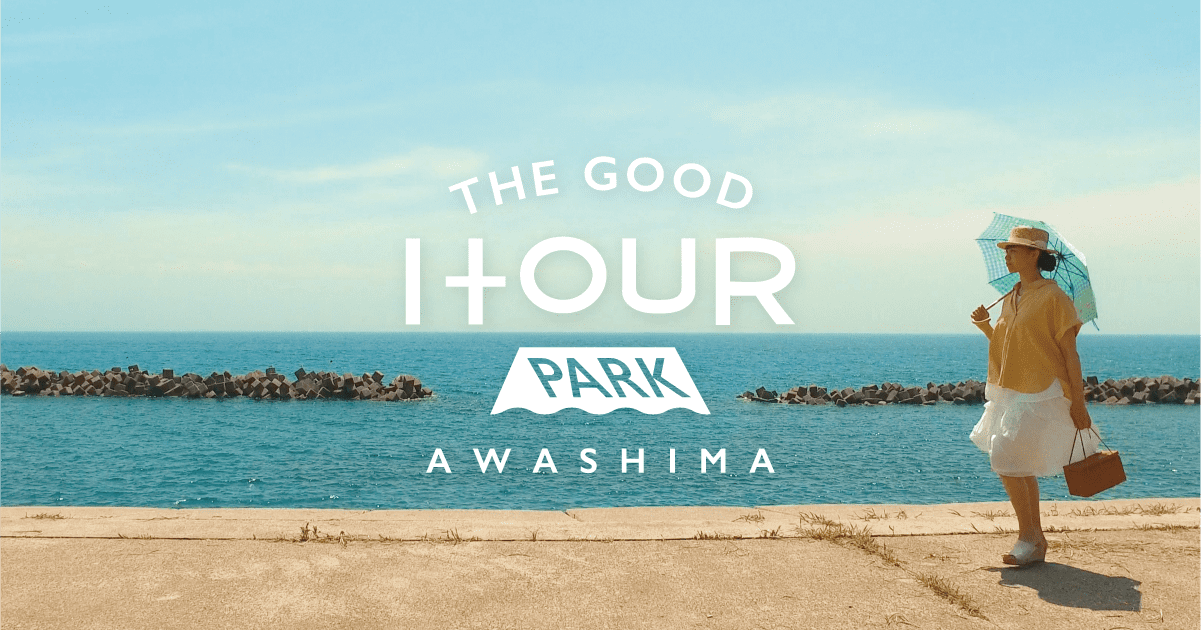 粟島_THE GOOD HOUR PARK