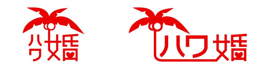 ハワ婚ロゴ
