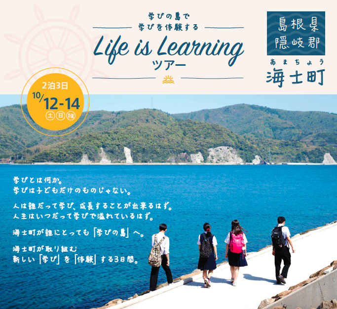 海士町Life is Learning ツアー