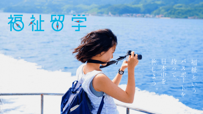 島根県海士町・沖縄県内3島:「福祉というパスポートを持って、旅に出よう。」留学制度【福祉留学】が始動!