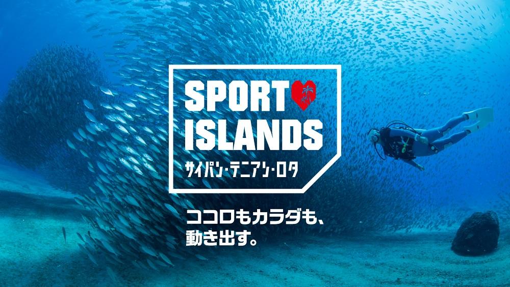 """北マリアナ諸島(サイパン島・テニアン島・ロタ島):""""旅ナカ""""でスポーツを楽しむサイト「SPORT ISLANDS The Marianas」公開"""