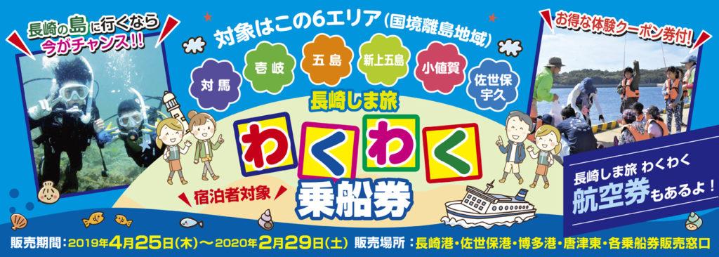 長崎県:長崎の島旅がオトクに!『長崎しま旅 わくわく乗船券・航空券』発売!