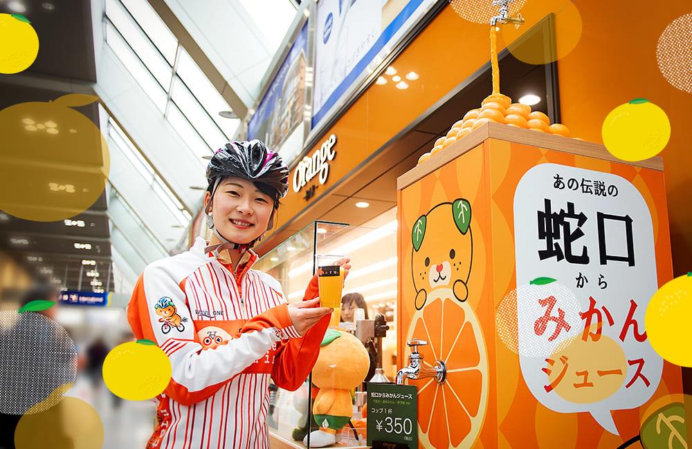 えひめオレンジサイクリング