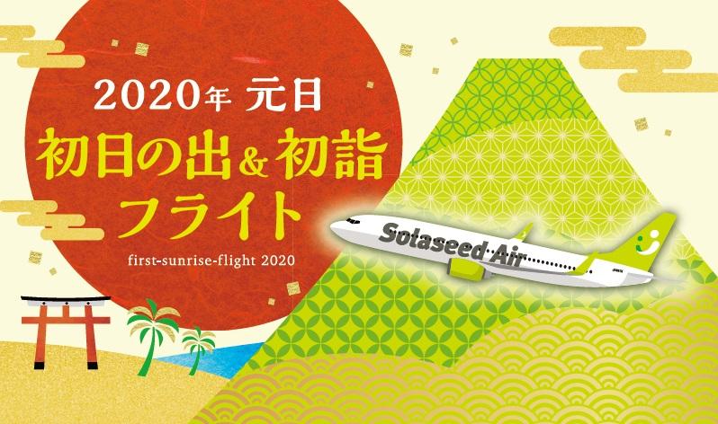 宮崎県・青島:2020年元旦の空から『初日の出&初詣フライト』ソラシドエアが運航