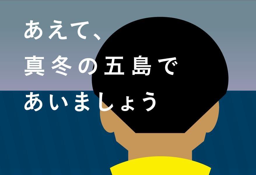 五島列島・福江島:参加者50名限定「五島ワーケーション・チャレンジ 2020 winter」
