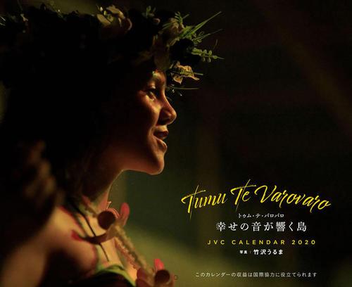 クック諸島:世界で最も幸せの島からの報告。竹沢うるま氏のトークイベントを11/17開催