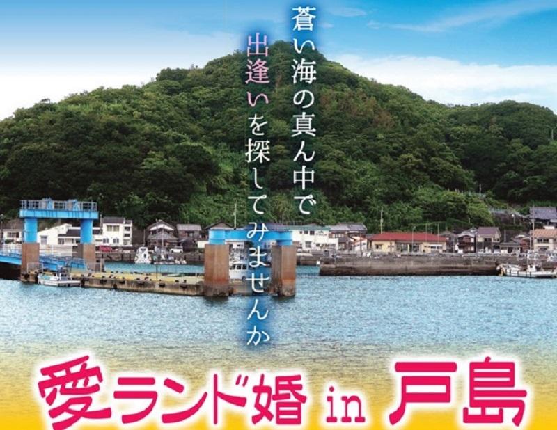 愛媛・宇和島市「戸島」で婚活イベント開催!蒼い海の真ん中で出逢いを探しませんか?
