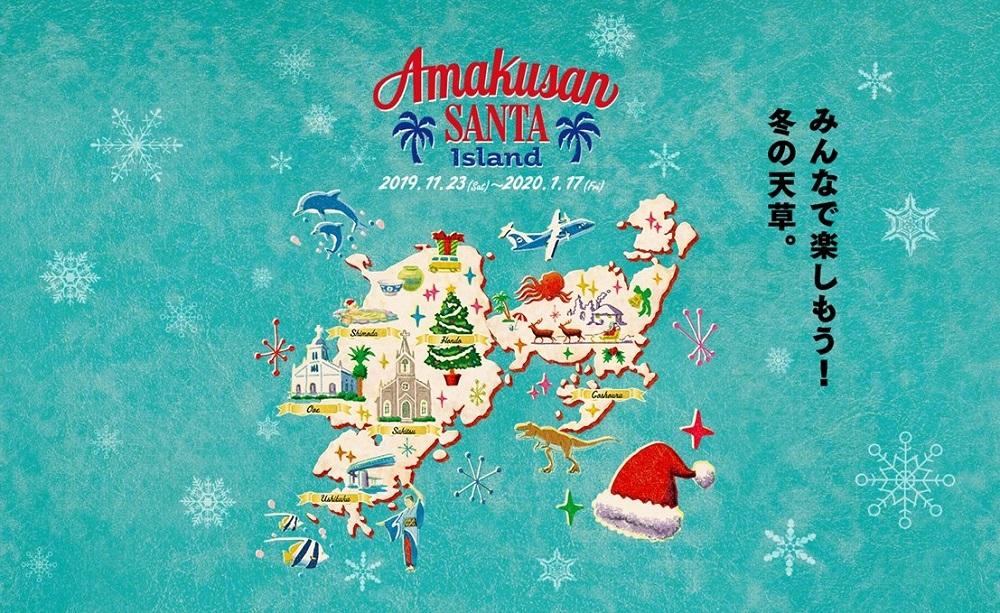 冬の天草を楽しもう!「Amakusan SANTA Island」イルミネーションイベント開催中