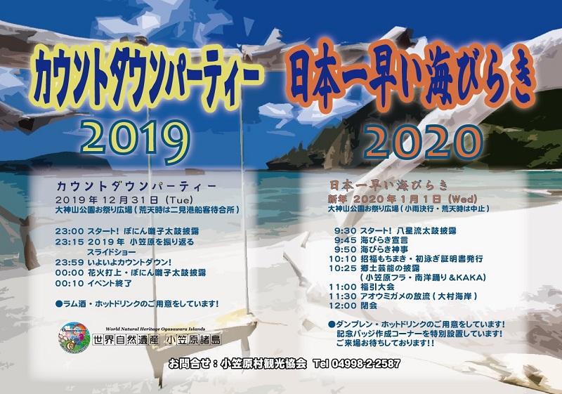 小笠原諸島「父島」でカウントダウンパーティ2019&日本一早い海びらき2020