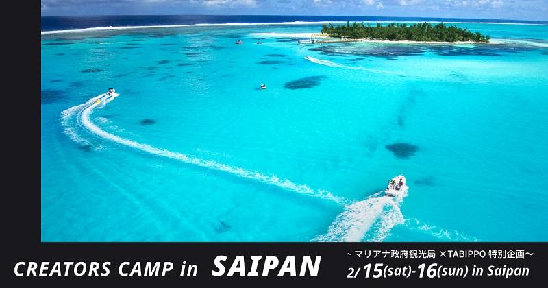 サイパン島:憧れのクリエイターと過ごす「クリエイターズキャンプ in SAIPAN」参加者募集!