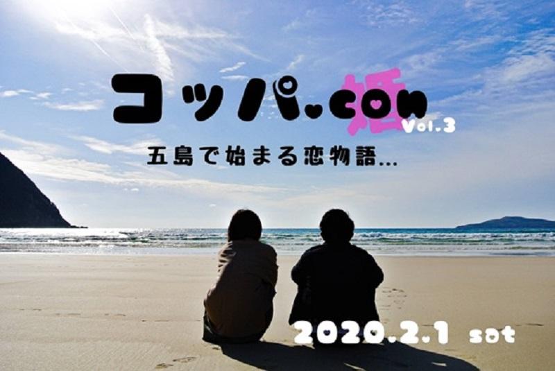 福江島:島の男性と恋しませんか?「コッパ.con(婚)~五島で始まる恋物語~」参加者募集!
