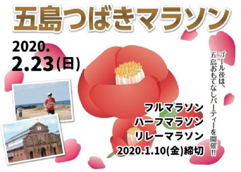 長崎県五島市:「第20回五島つばきマラソン」映画のロケ地や国の名勝を走り、近大マグロを味わう!