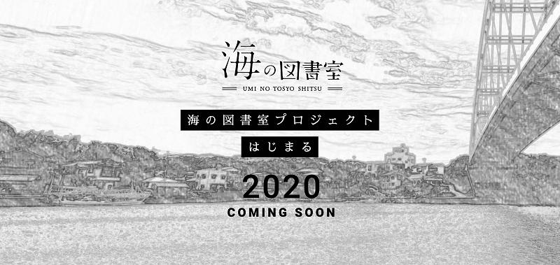 """壱岐島:お金ではなく、本をクラウドファンディング!""""海の図書室""""をつくるプロジェクトがスタート"""