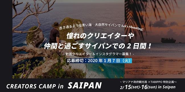 サイパン島_クリエイターズキャンプ in SAIPAN