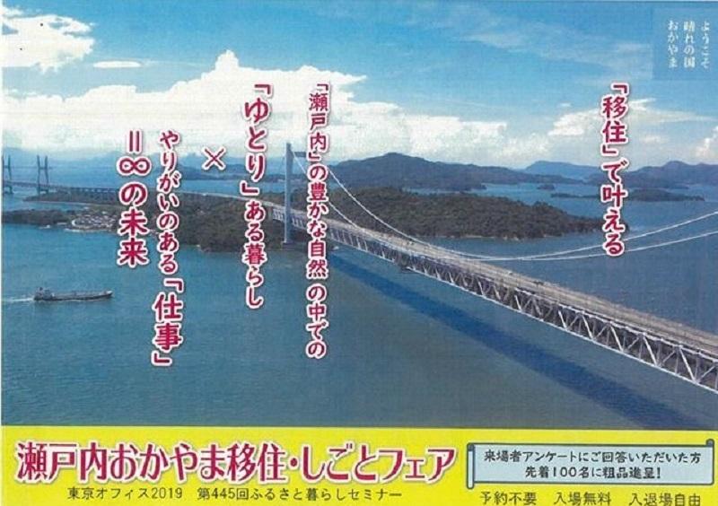 岡山県:県最大規模の相談会「瀬戸内おかやま移住・しごとフェア」を東京・有楽町で12/15開催