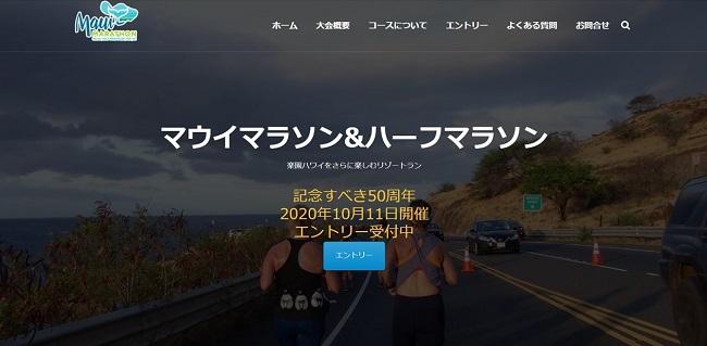 マウイ島_マラソン