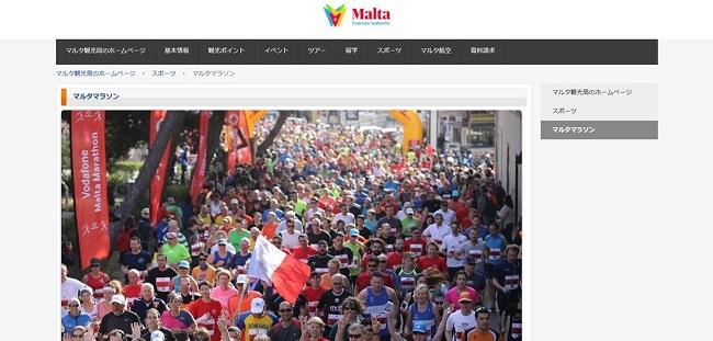 マルタ島_マラソン