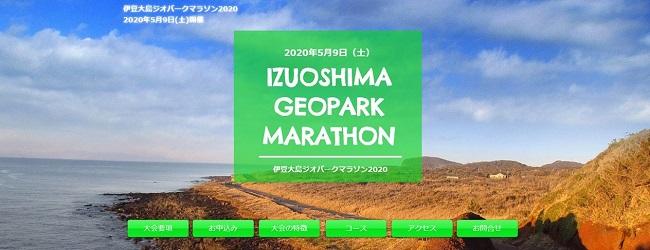 伊豆大島_マラソン