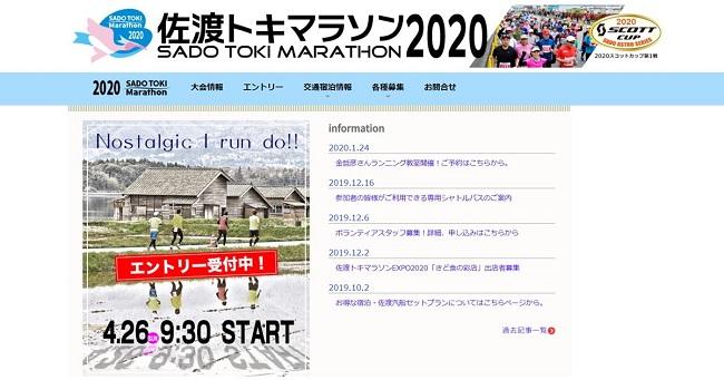 佐渡島_マラソン