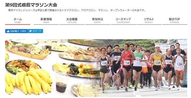 式根島_マラソン