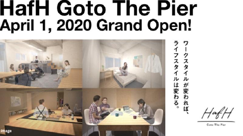 五島列島・福江島:「HafH Goto The Pier」2020年4月入居開始!HafH直営拠点がオープン