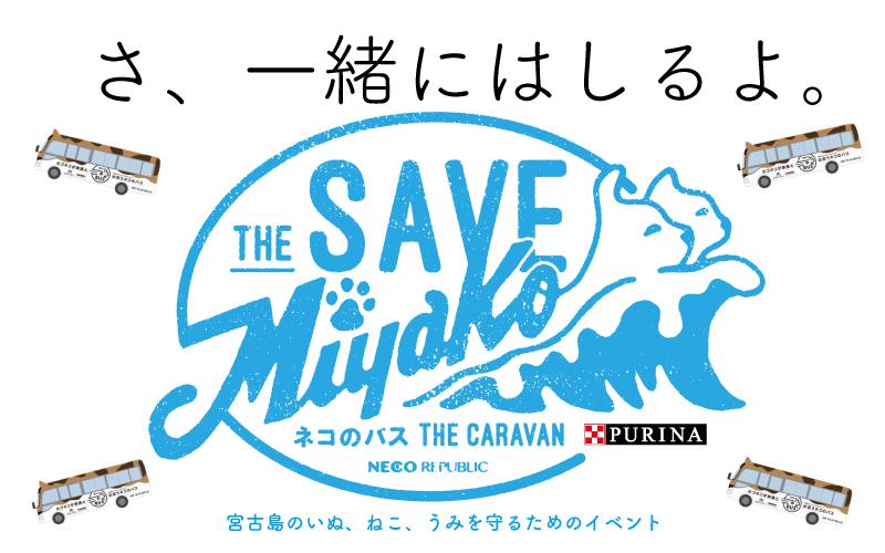 沖縄・宮古島:2月2日はプレ猫の日。「SAVE THE MIYAKO ネコのバス the CARAVAN」1/28~2/2開催!