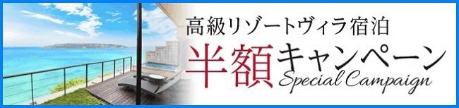 沖縄・今帰仁村_高級プライベートヴィラchillma宿泊半額キャンペーン