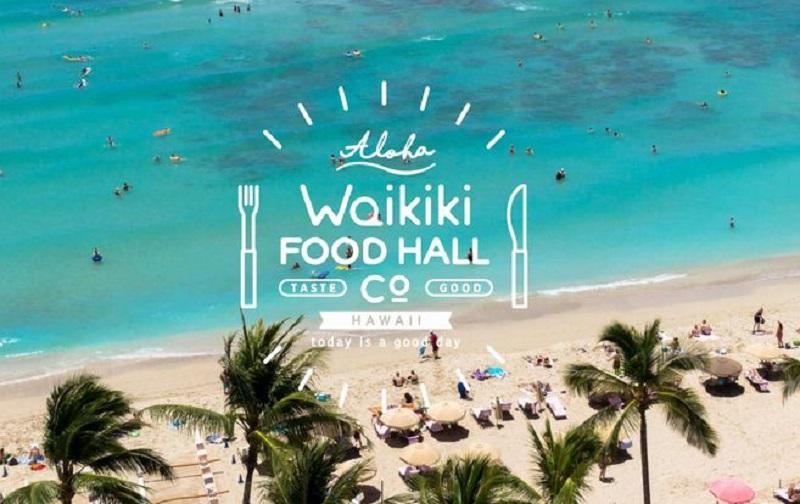ハワイ・オアフ島:「ワイキキ・フードホール」がロイヤルハワイアンセンターに3/7オープン!