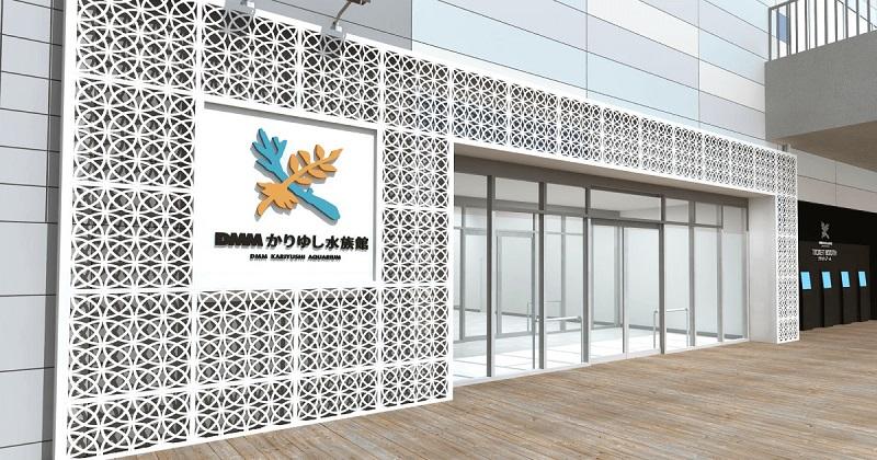 沖縄・豊見城市:「DMMかりゆし水族館」2020年4月21日開業決定!