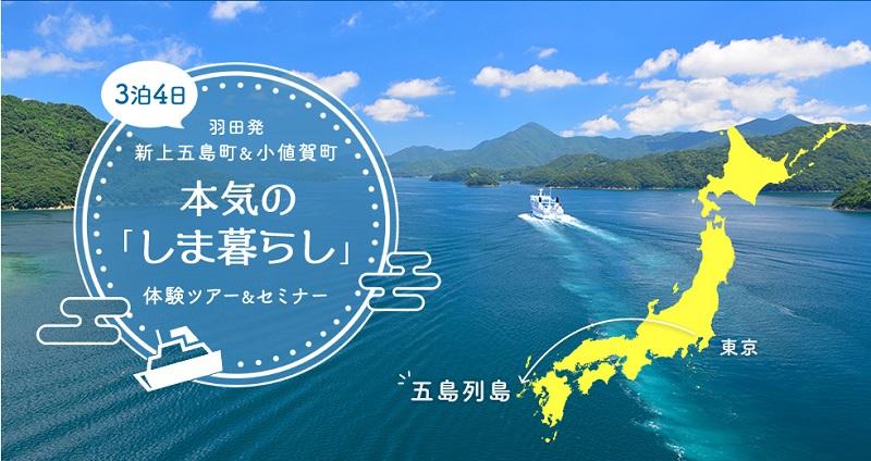 長崎・新上五島町、小値賀町:本気の「しま暮らし」3泊4日 体験ツアー&セミナー開催