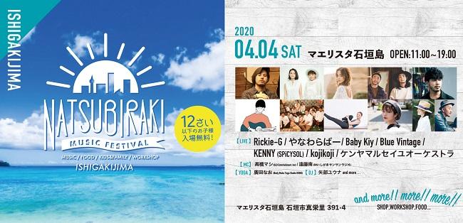 石垣島_夏びらき MUSIC FESTIVAL 2020