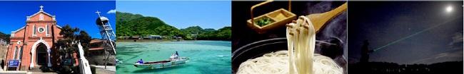 新上五島町、小値賀町_「しま暮らし」3泊4日 体験ツアー&セミナー