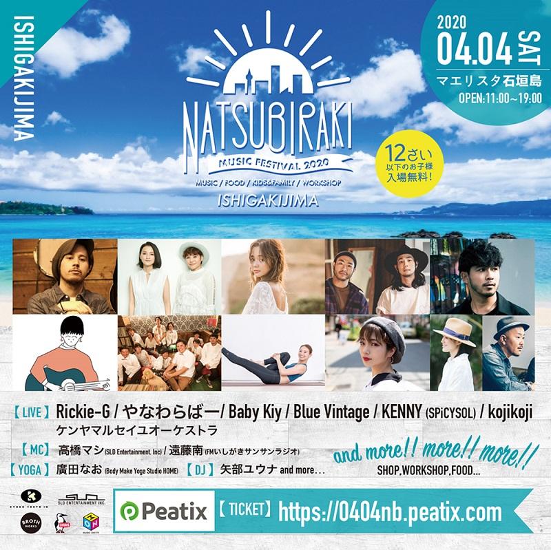 沖縄・石垣島:「夏びらき MUSIC FESTIVAL 2020」開催決定!石垣島からスタート!