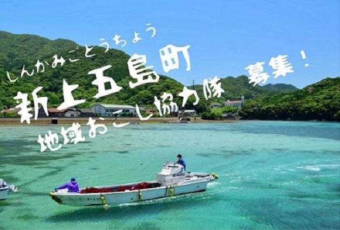 【離島の求人情報】長崎県新上五島町:地域おこし協力隊を募集中!