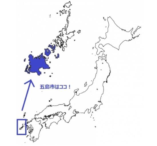 五島市_オンライン移住相談会