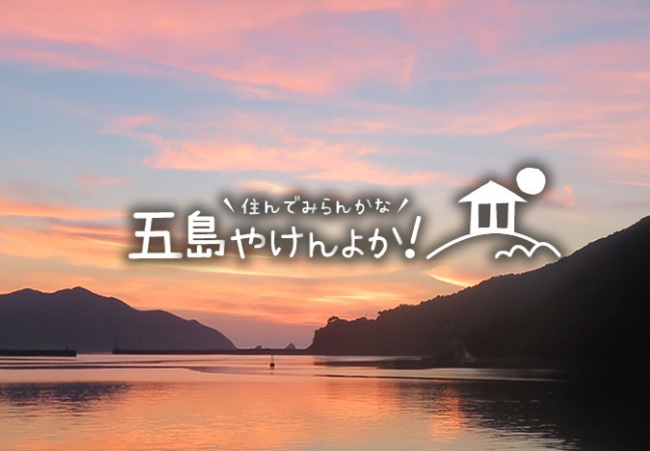 五島市_「オンライン移住相談会」