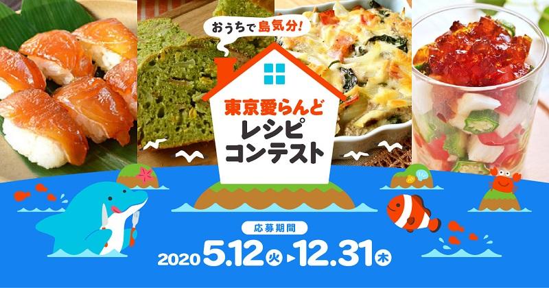 誰でもできる島支援プロジェクト「東京愛らんどレシピコンテスト」開催中!