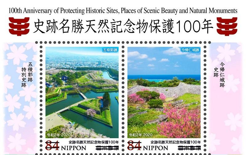 記念物保護100年記念!特殊切手「史跡名勝天然記念物保護100年」発行決定