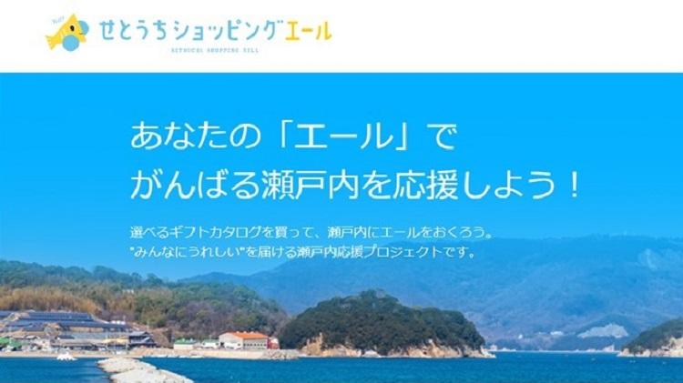 瀬戸内:返礼品のおまけ付通販サイト「せとうちショッピングエール」6/8オープン