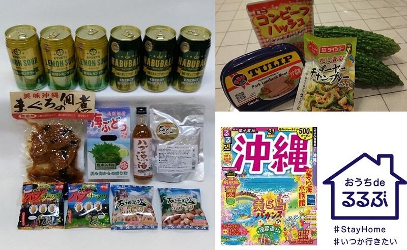 沖縄:『るるぶキッチン』presents「沖縄の玉手箱」と一緒に三線ライブを楽しもう