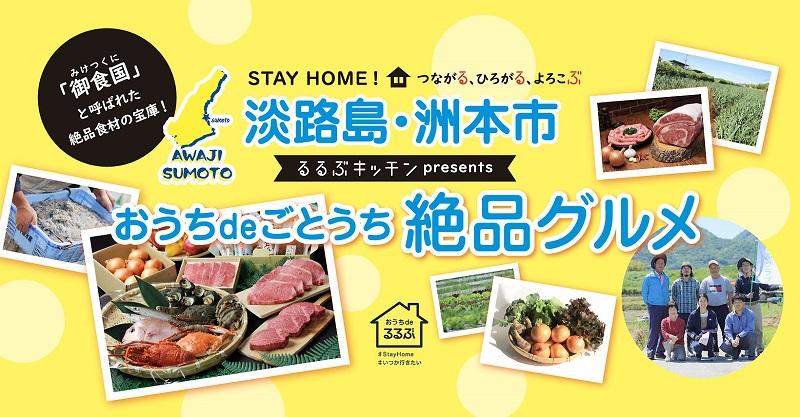淡路島:「おうちdeごとうち絶品グルメ」5000円宿泊利用券もセットに♪