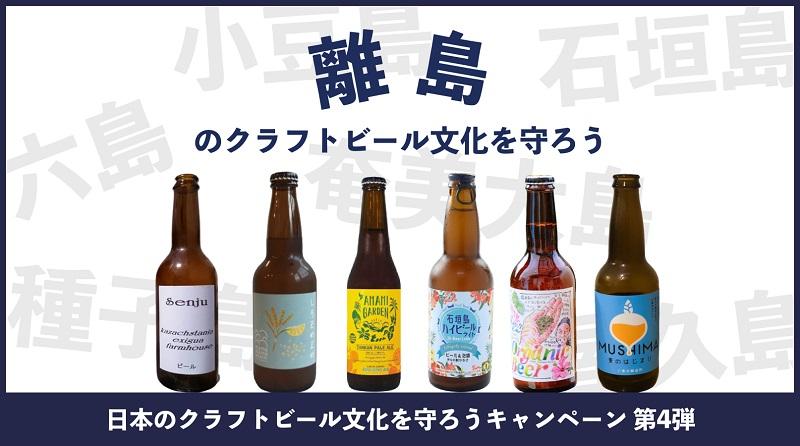 6つの離島のクラフトビールを飲み比べ!「離島ブルワリー応援セット」限定発売