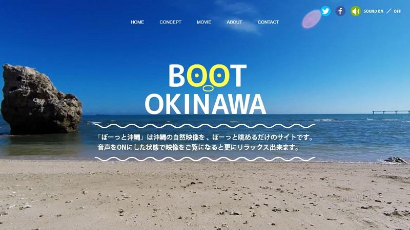 沖縄:自宅で沖縄気分。「ぼーっと沖縄」動画コンテンツ追加