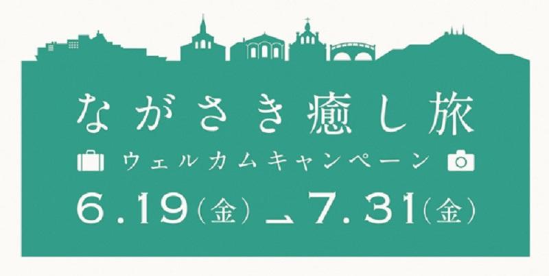 長崎県:500以上もの島を有する長崎!1人1泊5,000円割引キャンペーン開催