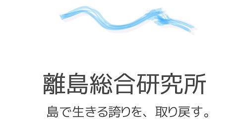 佐渡島、八丈島、対馬島_(一社)離島総合研究所「行ったつもりで離島のおみやげ」