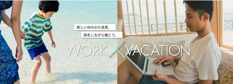 沖縄本島・石垣島:旅×仕事×健康「ワーケーション in 沖縄」働く世代への新しい旅のご提案