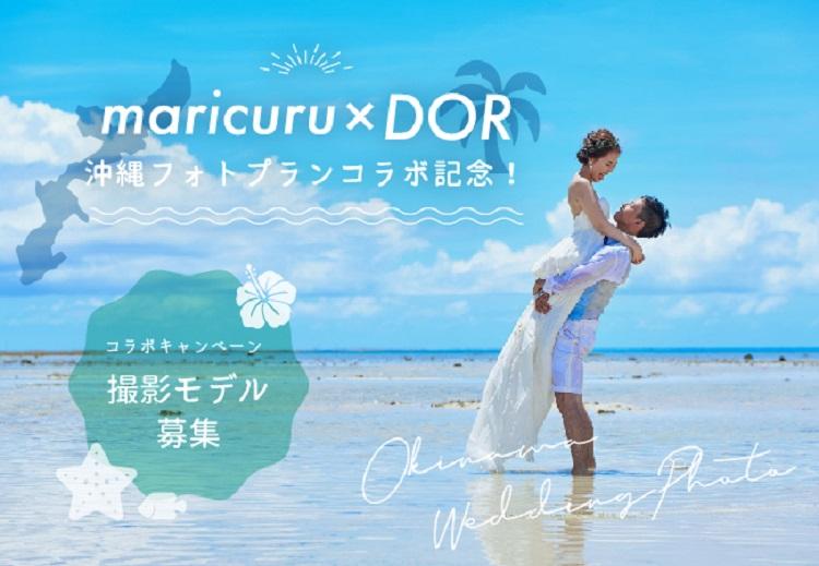 沖縄:フォトウェディング撮影、カップル&ファミリー募集!7組を無料招待!