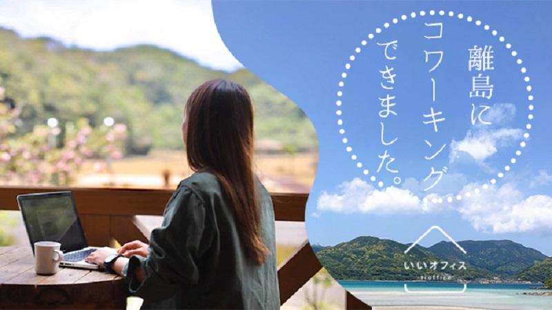 中通島:五島列島でワーケーション、30秒でビーチ!「いいオフィス上五島by Re-harmo」オープン